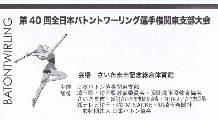 2015_Championship_Series_Kanto_HP