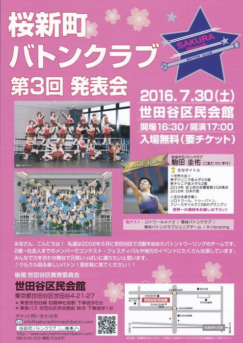 SakuraShinmachi_3rd