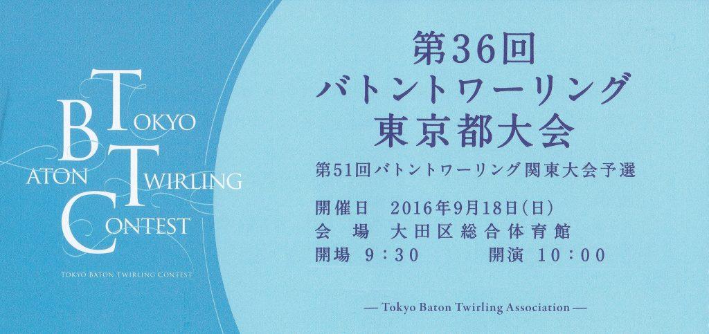 2016_tokyo_ticket