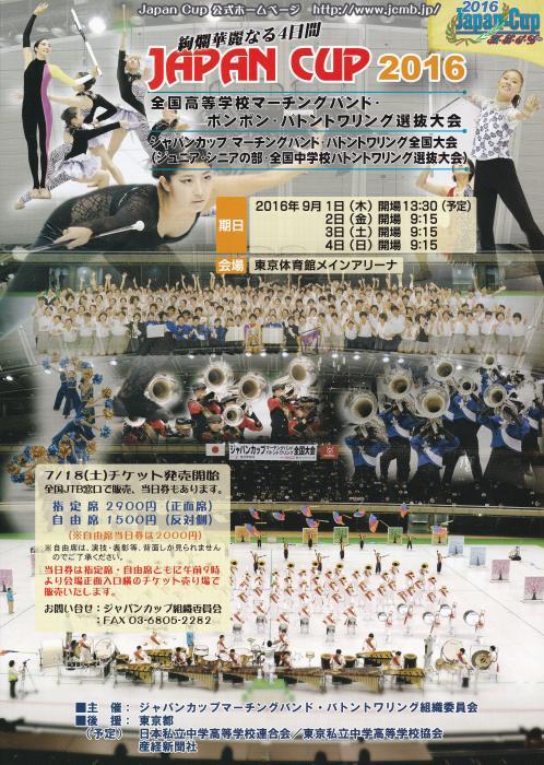 Japan Cup 2016